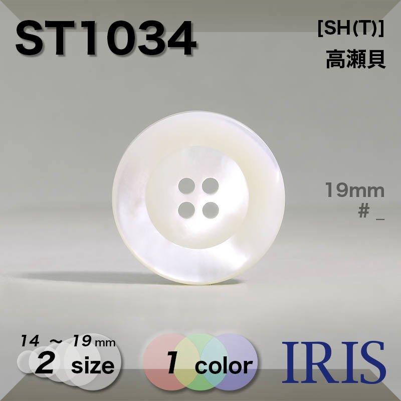 ST1034 高瀬貝 表穴4つ穴ボタン  2サイズ1色展開