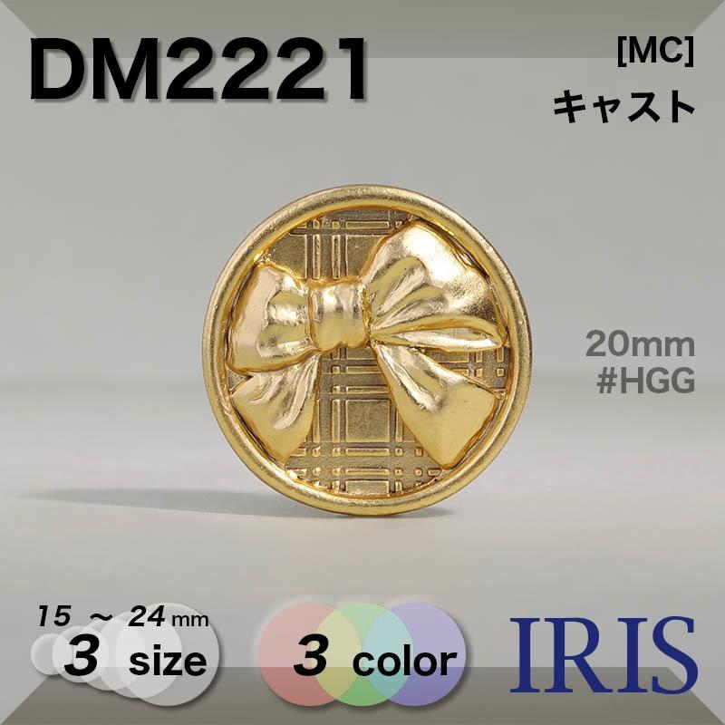 DM2221 キャスト 丸カン足ボタン  3サイズ3色展開