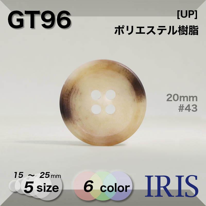GT96 ポリエステル樹脂 表穴4つ穴ボタン  5サイズ6色展開