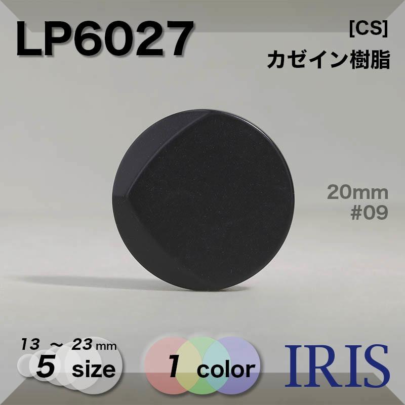 LP6027 カゼイン樹脂 トンネル足ボタン  5サイズ1色展開