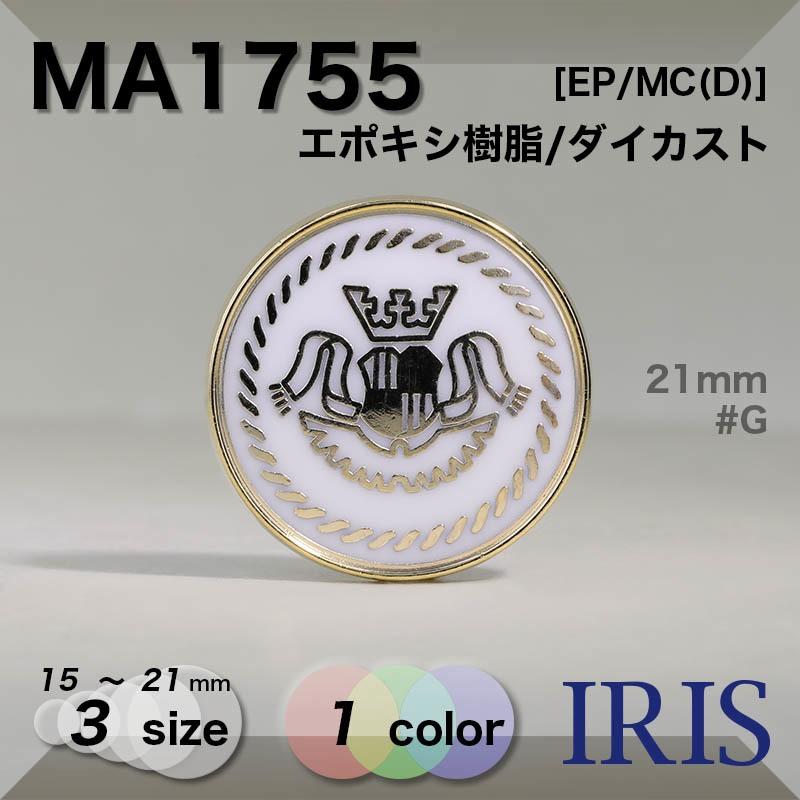 MA1755 エポキシ樹脂/ダイカスト 丸カン足ボタン  3サイズ1色展開