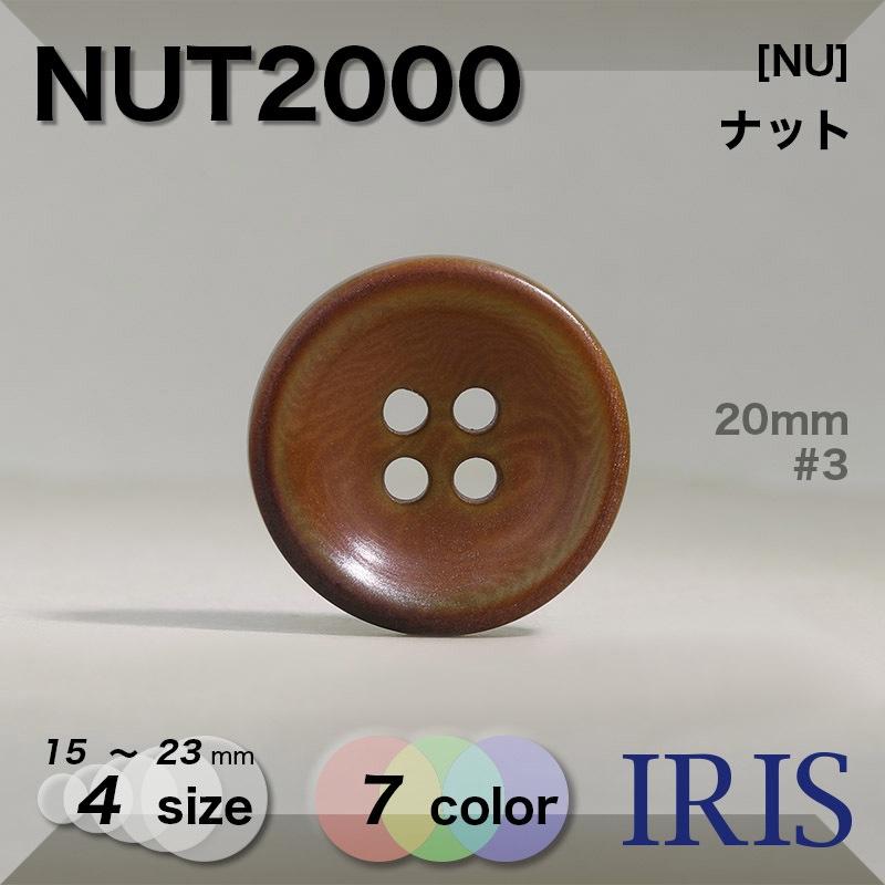NUT2000 ナット 表穴4つ穴ボタン  4サイズ7色展開