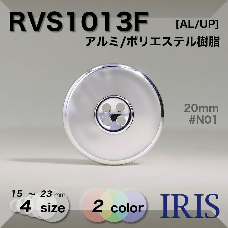 RVS1013F アルミ/ポリエステル樹脂 表穴4つ穴ボタン  4サイズ2色展開