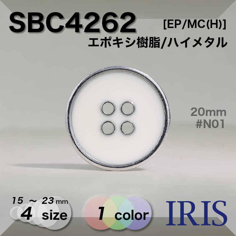 SBC4262 エポキシ樹脂/ハイメタル 表穴4つ穴ボタン  4サイズ1色展開