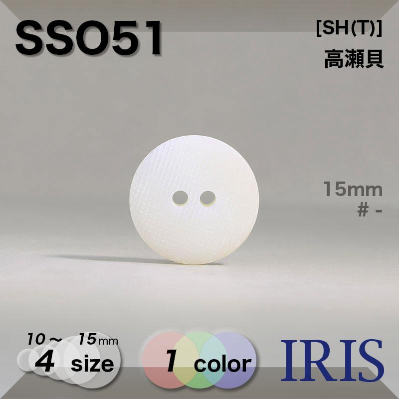 SSO51 高瀬貝 表穴2つ穴ボタン  4サイズ1色展開