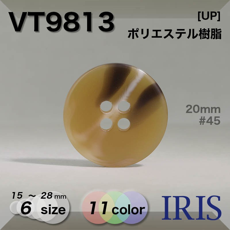 VT9813 ポリエステル樹脂 表穴4つ穴ボタン  6サイズ11色展開