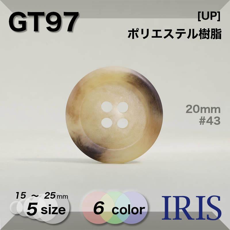 GT97 ポリエステル樹脂 表穴4つ穴ボタン  5サイズ6色展開