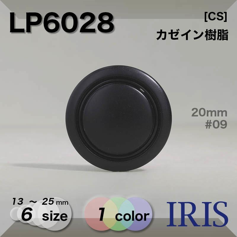 LP6028 カゼイン樹脂 トンネル足ボタン  6サイズ1色展開
