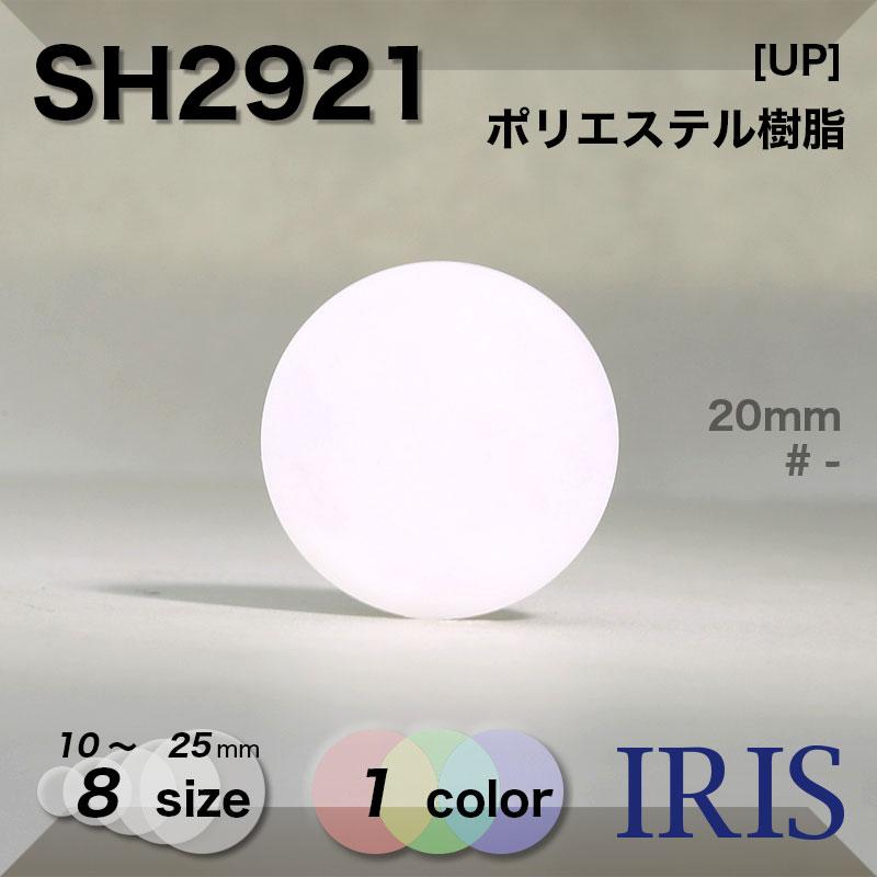 SH2921 ポリエステル樹脂 トンネル足ボタン  8サイズ1色展開
