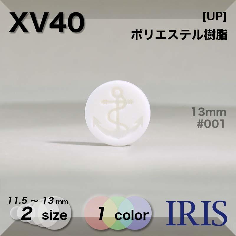 XV40 ポリエステル樹脂 トンネル足ボタン  2サイズ1色展開