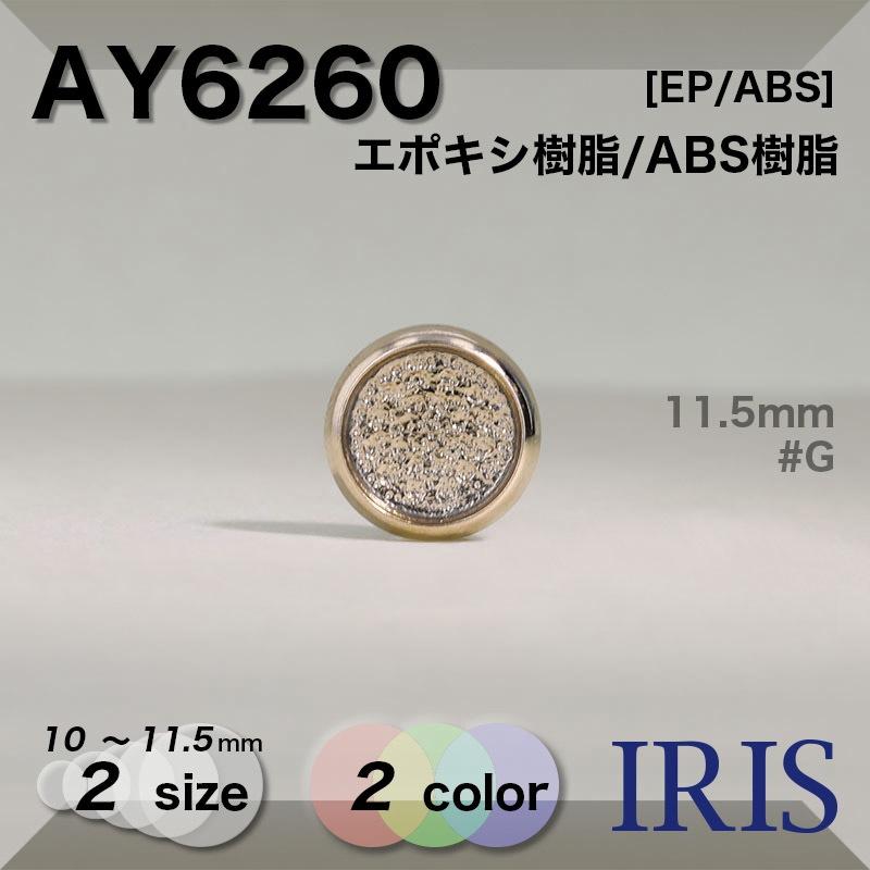 AY6260 エポキシ樹脂/ABS樹脂 丸カン足ボタン  2サイズ2色展開