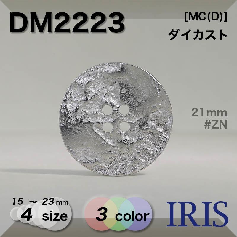 DM2223 ダイカスト 表穴4つ穴ボタン  4サイズ3色展開