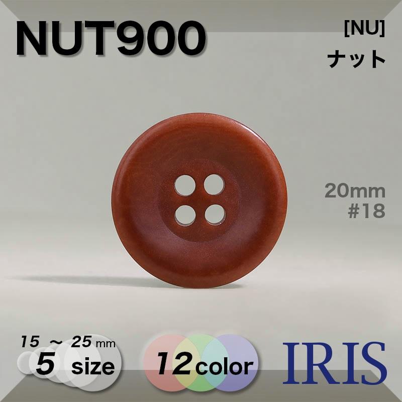NUT900 ナット 表穴4つ穴ボタン  5サイズ12色展開