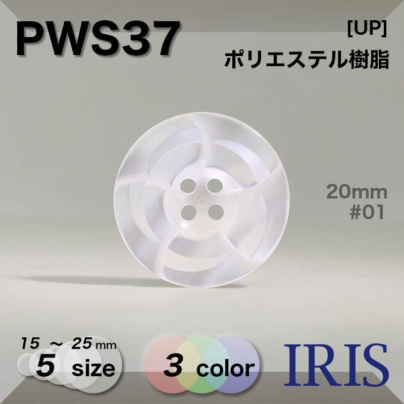 PWS37 ポリエステル樹脂 表穴4つ穴ボタン  5サイズ3色展開
