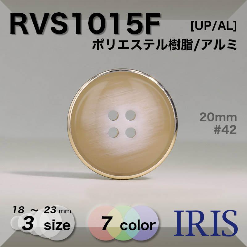 RVS1015F ポリエステル樹脂/アルミ 表穴4つ穴ボタン  3サイズ7色展開
