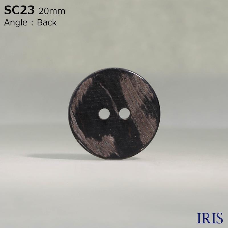 SC23 貝全般 表穴2つ穴ボタン  8サイズ1色展開