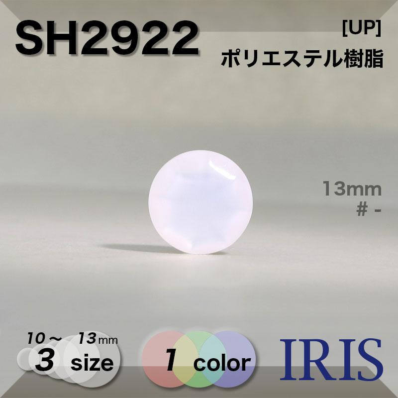 SH2922 ポリエステル樹脂 トンネル足ボタン  3サイズ1色展開
