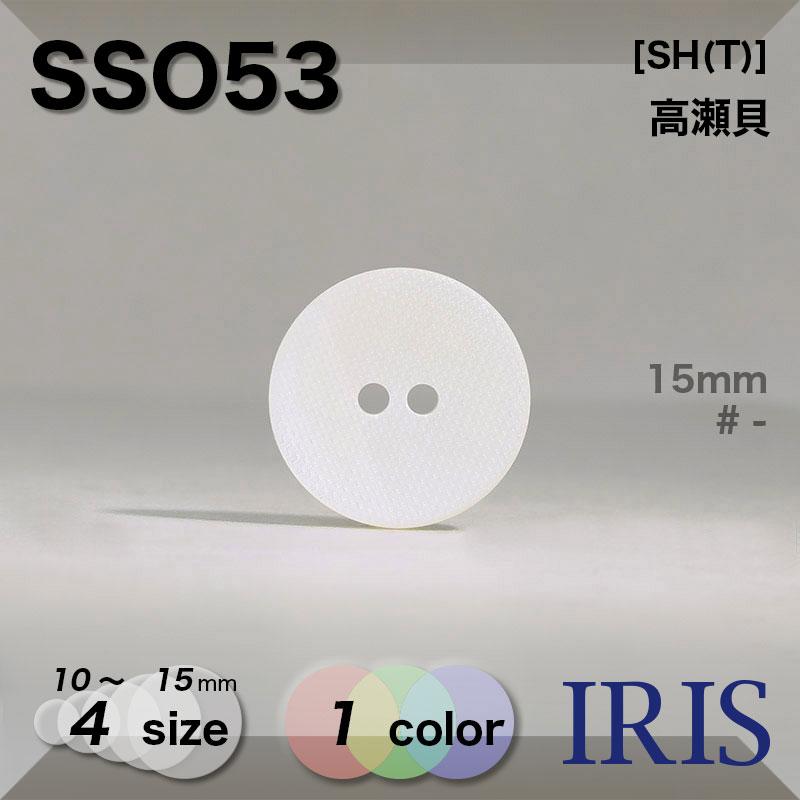 SSO53 高瀬貝 表穴2つ穴ボタン  4サイズ1色展開
