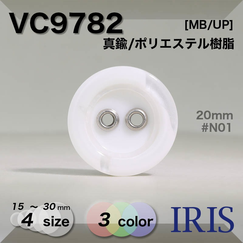 VC9782 真鍮/ポリエステル樹脂 表穴2つ穴ボタン  4サイズ3色展開