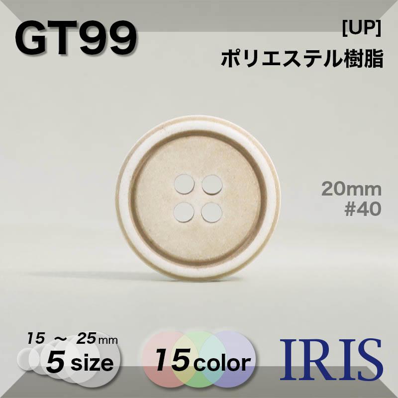 GT99 ポリエステル樹脂 表穴4つ穴ボタン  5サイズ15色展開