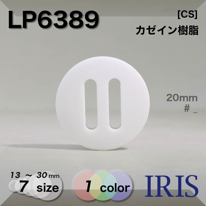 LP6389 カゼイン樹脂 パラシュートボタンボタン  7サイズ1色展開
