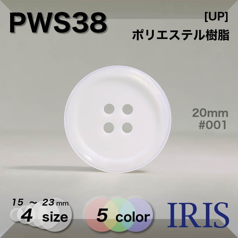 PWS38 ポリエステル樹脂 表穴4つ穴ボタン  4サイズ5色展開
