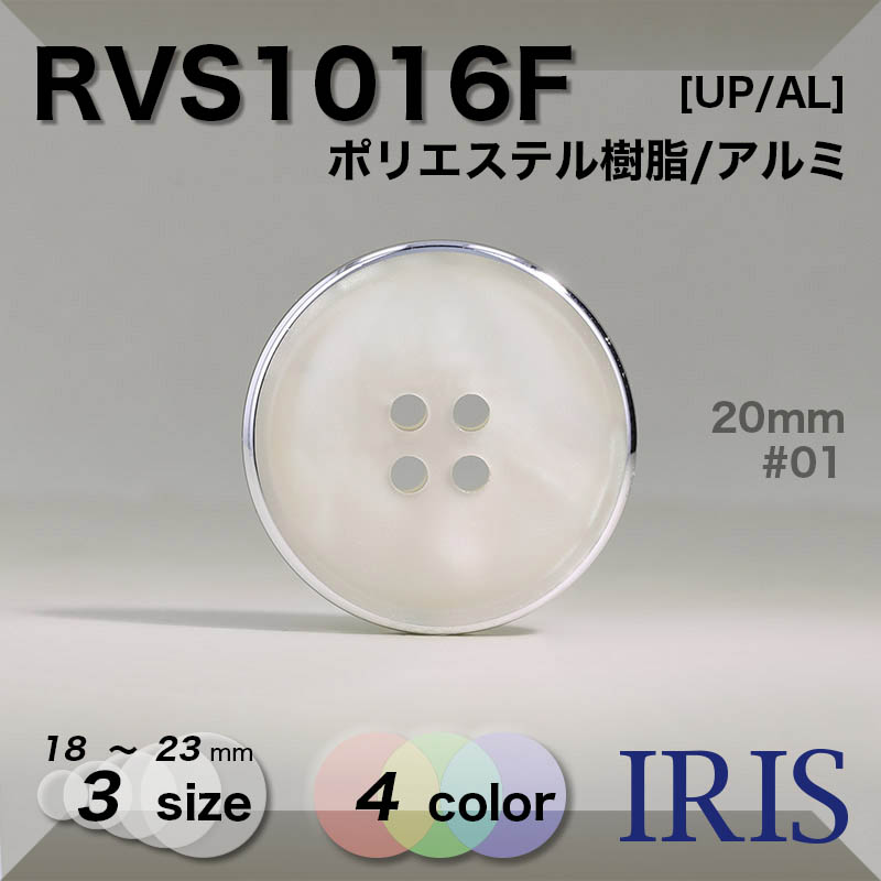 RVS1016F ポリエステル樹脂/アルミ 表穴4つ穴ボタン  3サイズ4色展開