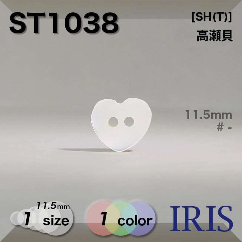 ST1038 高瀬貝 表穴2つ穴ボタン  1サイズ1色展開