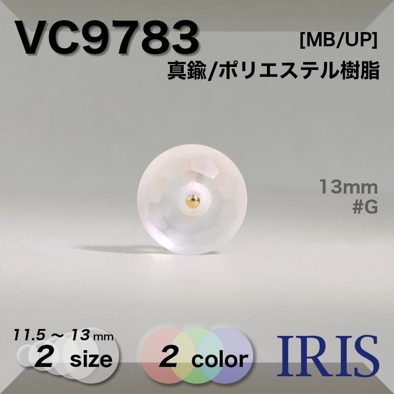 VC9783 真鍮/ポリエステル樹脂 丸カン足ボタン  2サイズ2色展開