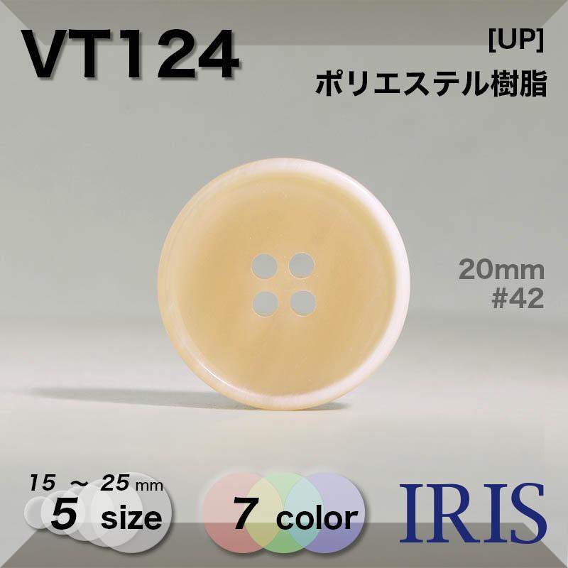 VT124 ポリエステル樹脂 表穴4つ穴ボタン  5サイズ7色展開
