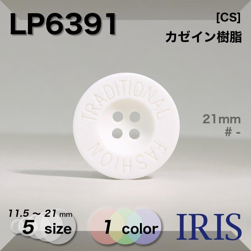 LP6391 カゼイン樹脂 表穴4つ穴ボタン  5サイズ1色展開