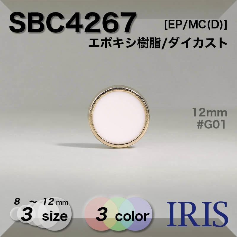 SBC4267 エポキシ樹脂/ダイカスト トンネル足ボタン  3サイズ3色展開