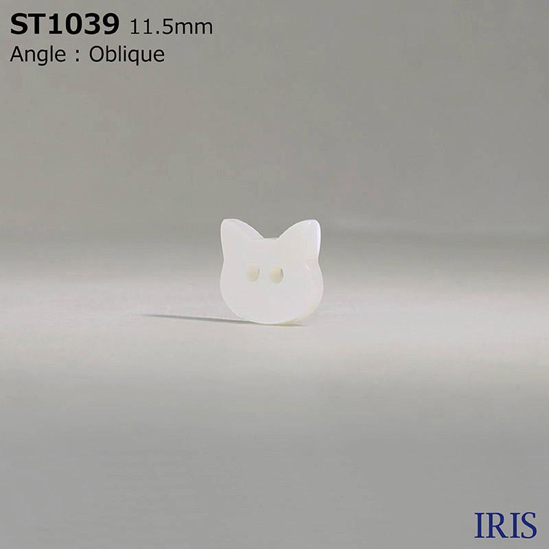 ST1039 高瀬貝 表穴2つ穴ボタン  1サイズ1色展開