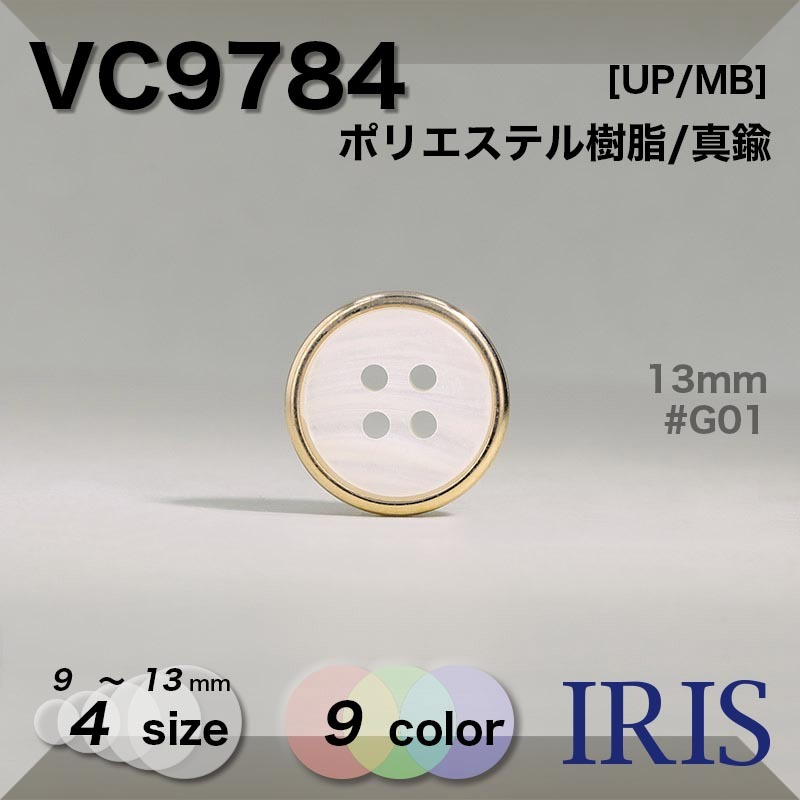 VC9784 ポリエステル樹脂/真鍮 表穴4つ穴ボタン  4サイズ9色展開