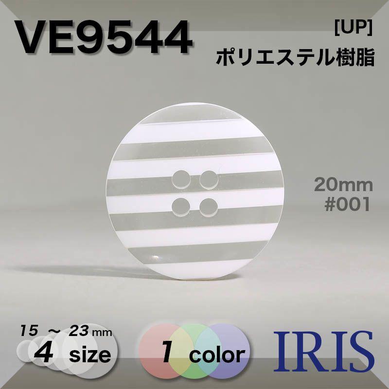 VE9544 ポリエステル樹脂 表穴4つ穴ボタン  4サイズ1色展開