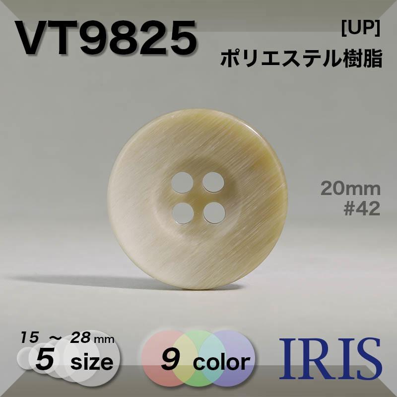 VT9825 ポリエステル樹脂 表穴4つ穴ボタン  5サイズ9色展開