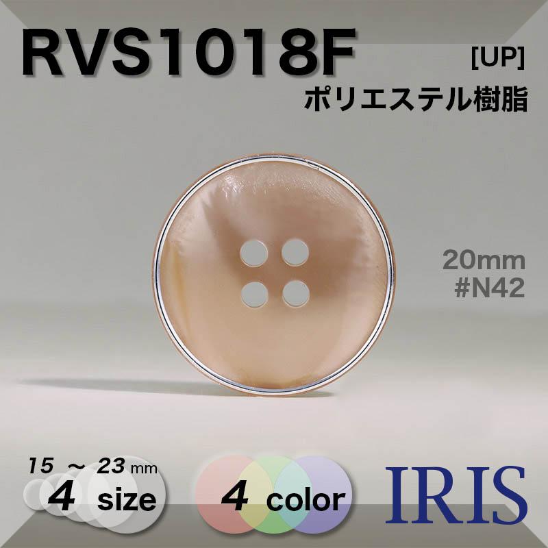 RVS1018F ポリエステル樹脂 表穴4つ穴ボタン  4サイズ4色展開