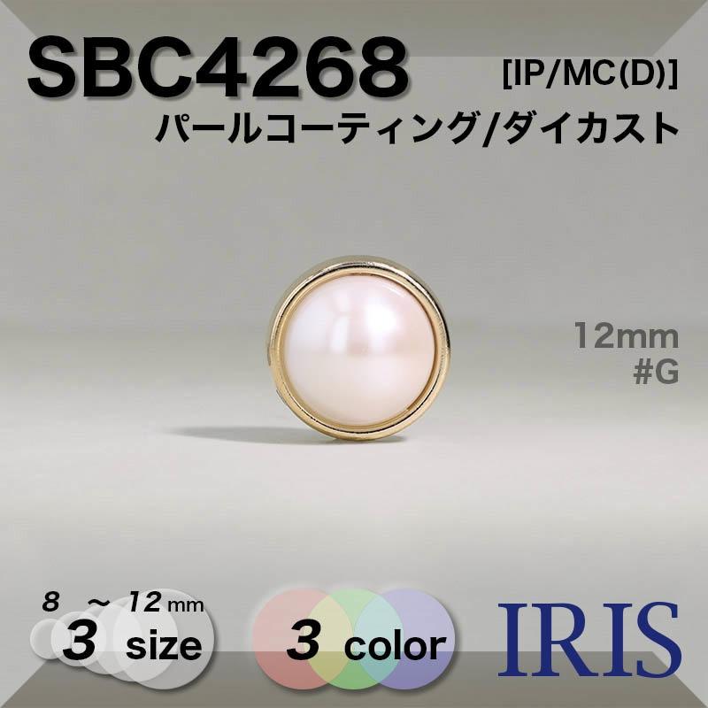 SBC4268 パールコーティング/ダイカスト トンネル足ボタン  3サイズ3色展開