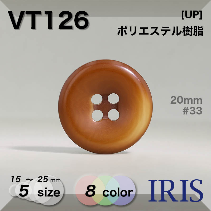 VT126 ポリエステル樹脂 表穴4つ穴ボタン  5サイズ8色展開