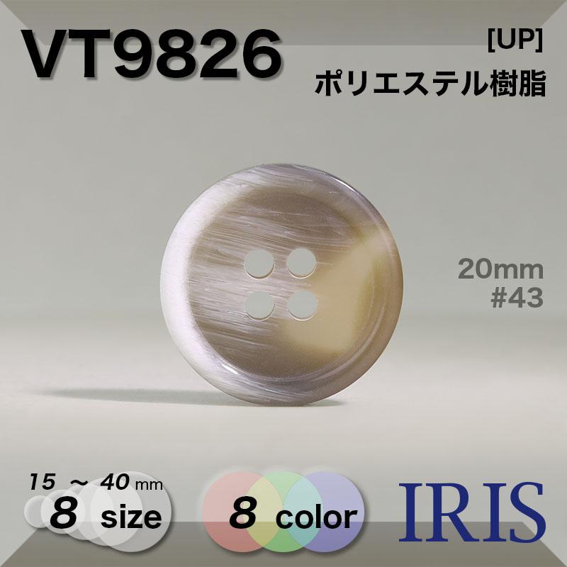 VT9826 ポリエステル樹脂 表穴4つ穴ボタン  8サイズ8色展開