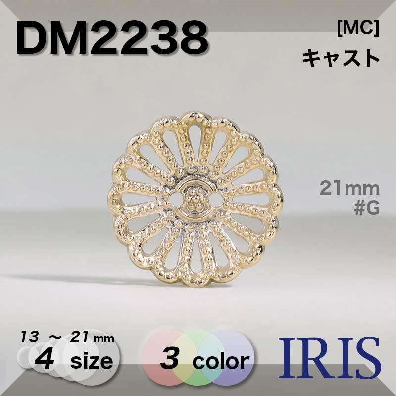 DM2238 キャスト 表穴2つ穴ボタン  4サイズ3色展開