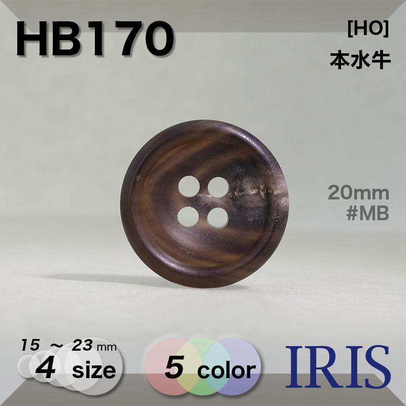 HB170 本水牛 表穴4つ穴ボタン  4サイズ5色展開