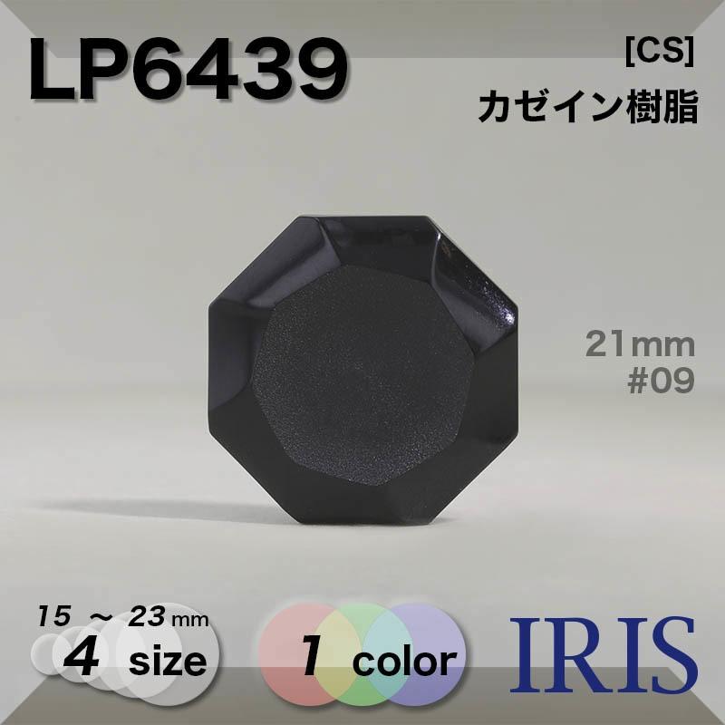 LP6439 カゼイン樹脂 トンネル足ボタン  4サイズ1色展開