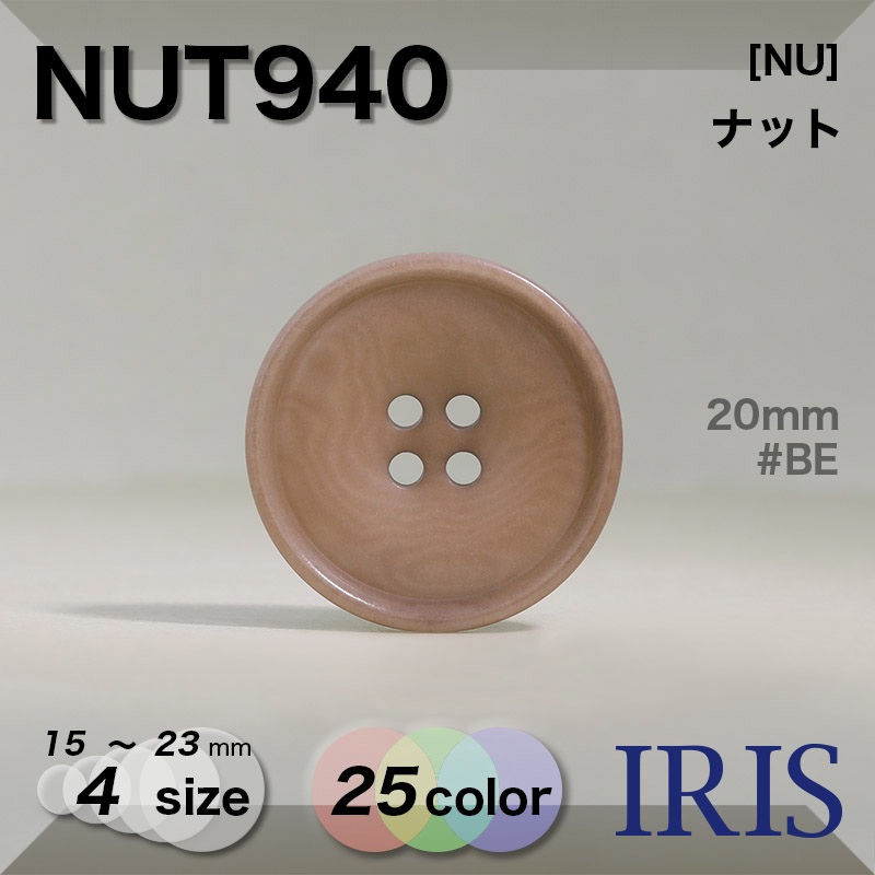 NUT940 ナット 表穴4つ穴ボタン  4サイズ25色展開