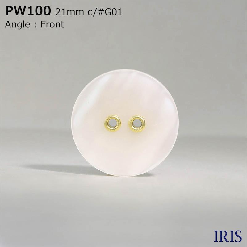 PW100 真鍮/ポリエステル樹脂 表穴2つ穴ボタン  8サイズ6色展開
