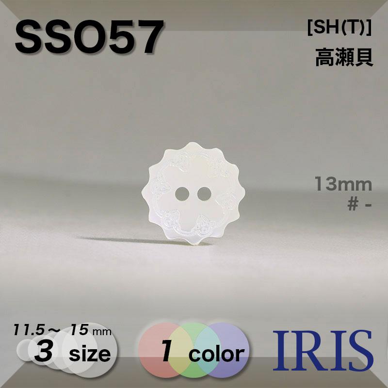 SSO57 高瀬貝 表穴2つ穴ボタン  3サイズ1色展開