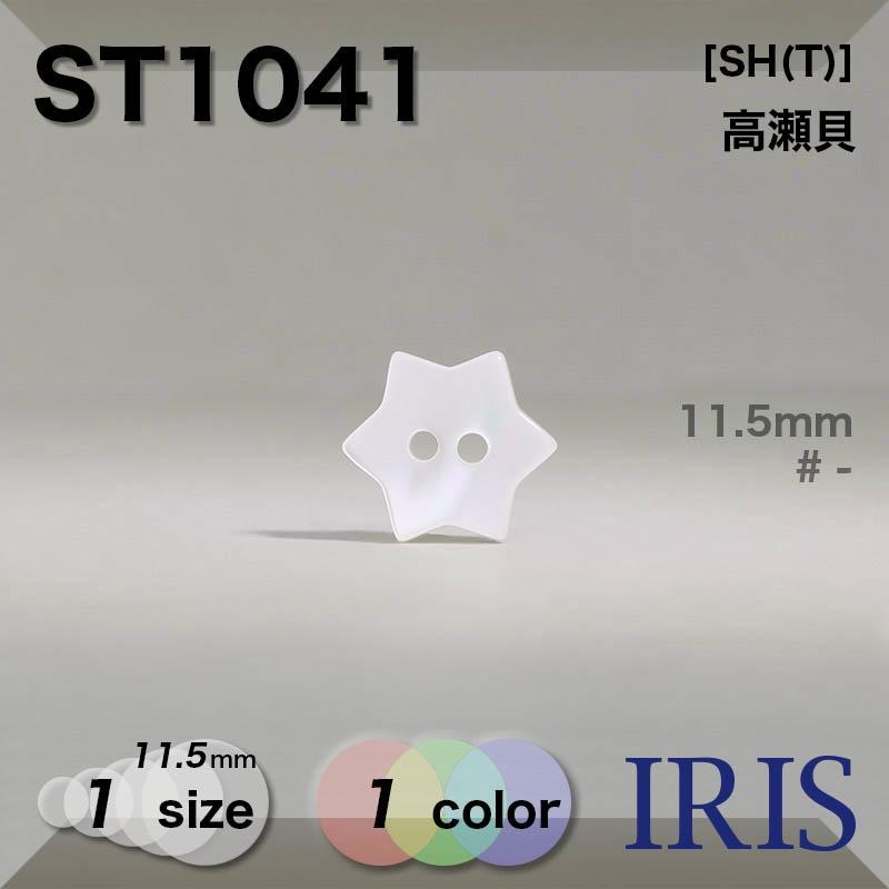ST1041 高瀬貝 表穴2つ穴ボタン  1サイズ1色展開