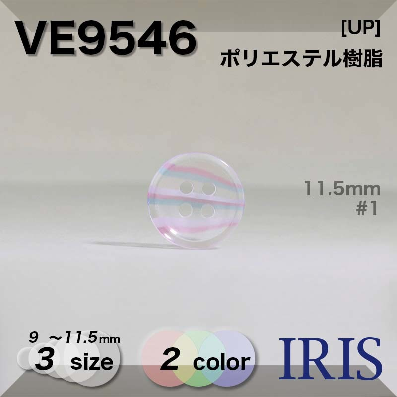 VE9546 ポリエステル樹脂 表穴4つ穴ボタン  3サイズ2色展開