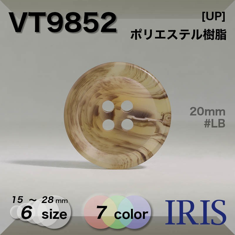 VT9852 ポリエステル樹脂 表穴4つ穴ボタン  6サイズ7色展開