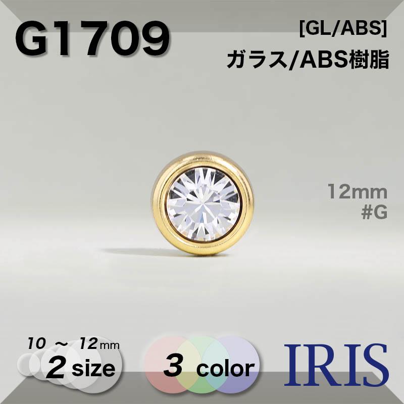 G1709 ガラス/ABS樹脂 丸カン足ボタン  2サイズ3色展開